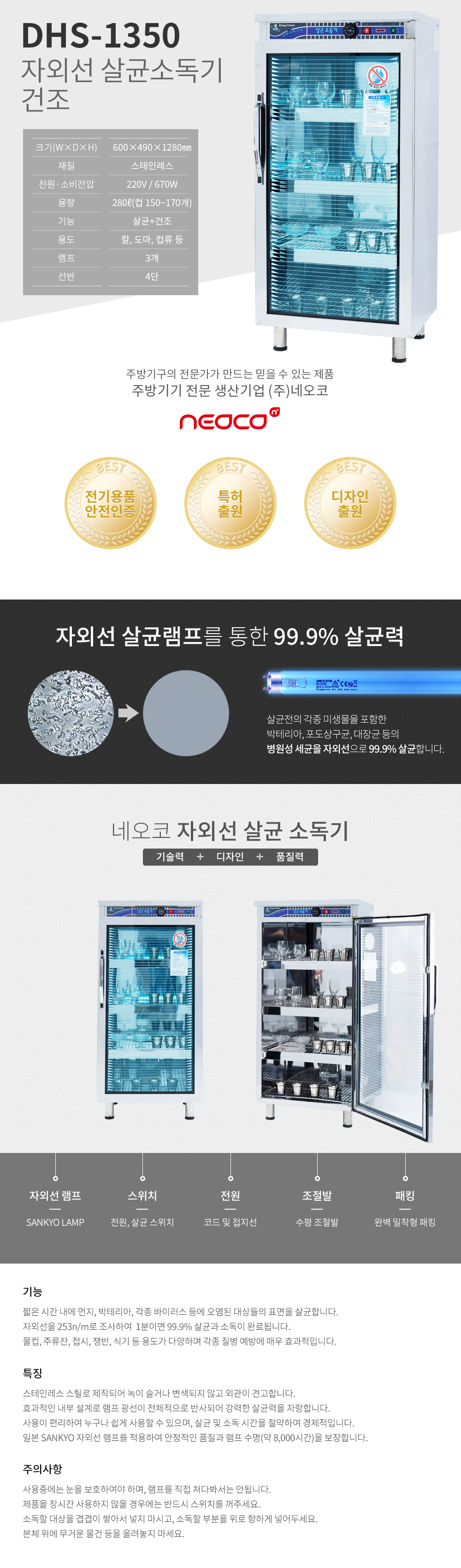 DHS-1350_건조.png